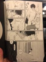 もなか ブログ 変愛3-4