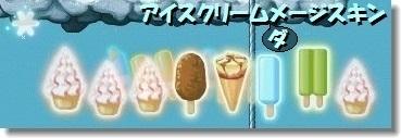 アイスクリームダメージスキン