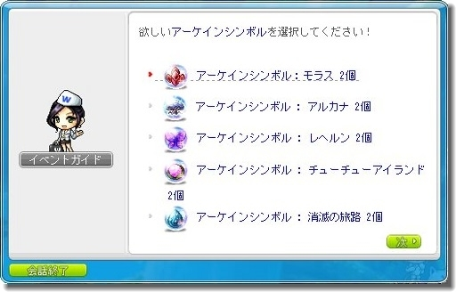 チャレンジ!メイプルレインボー虹色の1日①