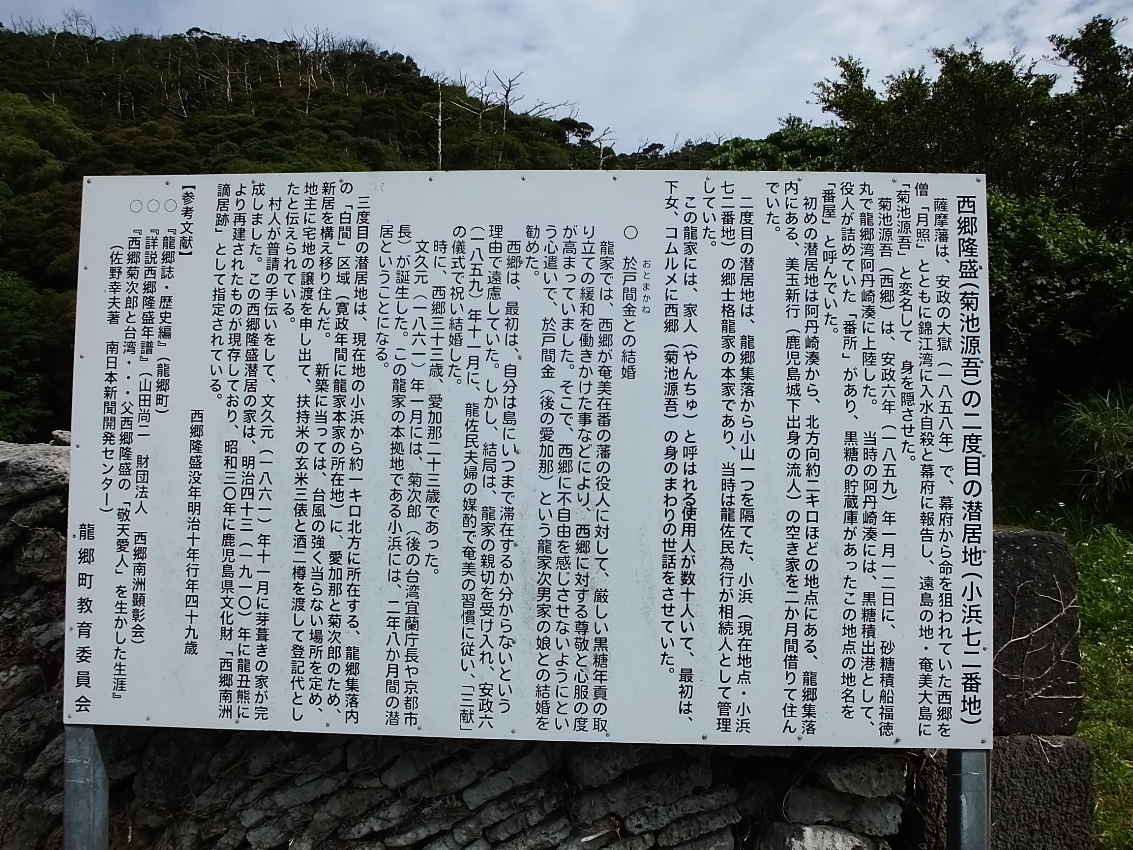 西郷隆盛の謫居跡看板・龍郷町