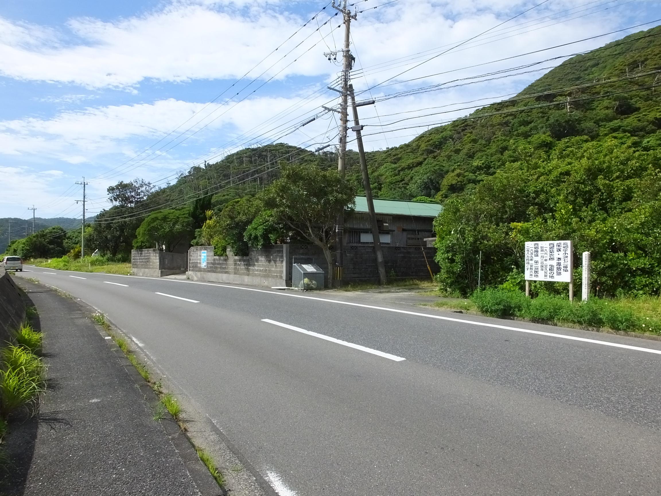 西郷隆盛の謫居跡・龍郷町