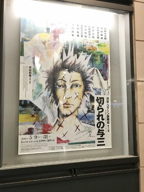 2018-05-31 コクーン歌舞伎『切られ与三』千穐楽 ②