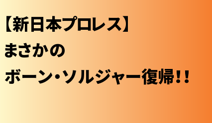 新日本プロレス ボンソル復帰