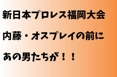 新日本プロレス福岡大会
