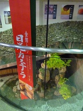 磐梯ドライブイン