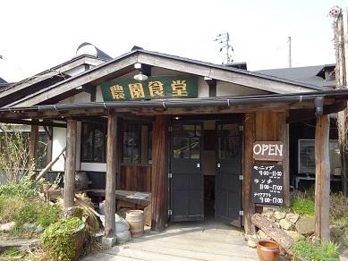 五箇山農園食堂