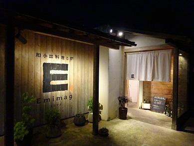 Emimag(エミマグ)