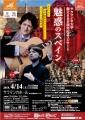 20180414 サラマンカ大学創立800周年記念コンサート「魅惑のスペイン」