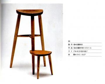 1998暮らしの中の木の椅子展、自作