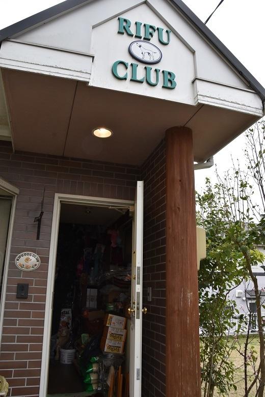 112 クラブハウス
