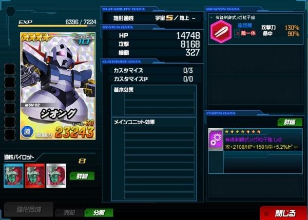 SDOP 全員配布の☆4-10ジオング 現在レベル30