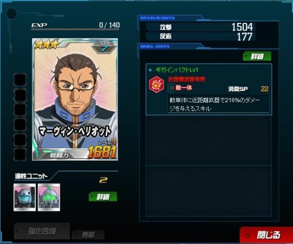 SDOP ☆3ヒーローガシャ3