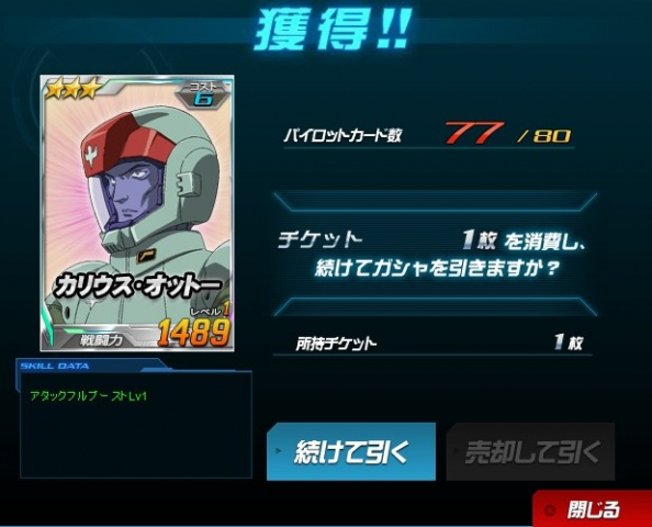 SDOP ☆3ヒーローガシャ2