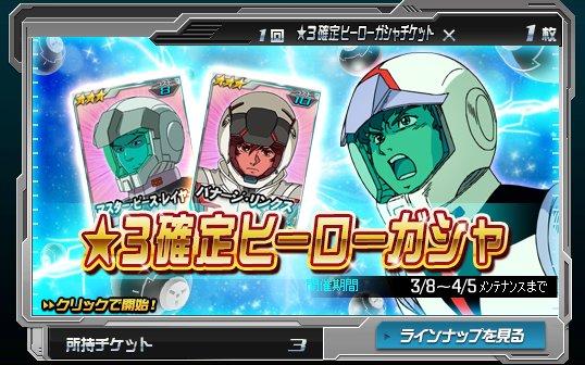 SDOP ☆3ヒーローガシャ0
