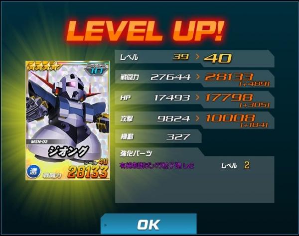 SDOP ☆4ジオングがレベル40