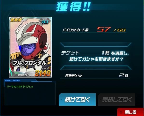 SDOP サブ ☆3確定ゴールドガシャ 1