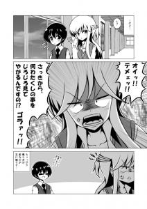 yakuzaojousama4.jpg
