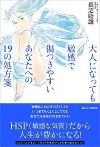 HSP-book.jpg