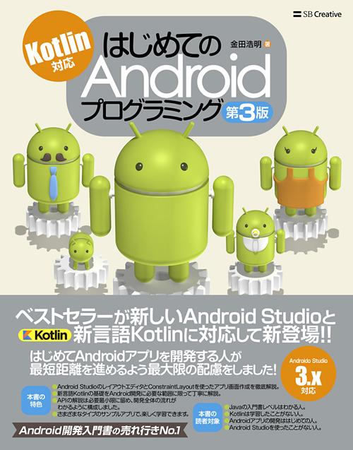 装丁/コンピュータ・IT/Android