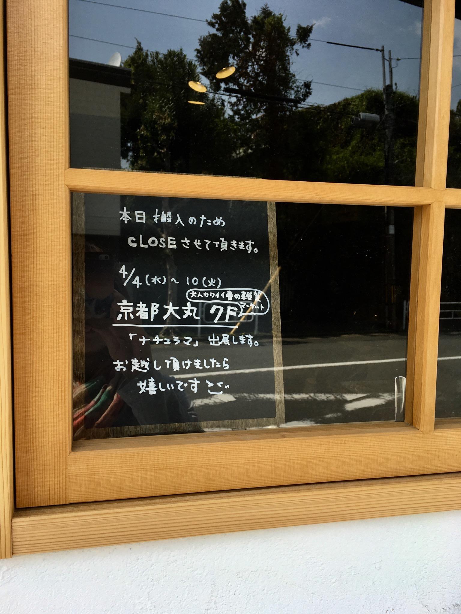 明日から♪京都大丸