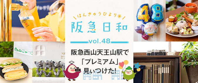 阪急電鉄HP「阪急日和」に掲載されました!