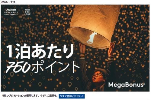 マリオットリワードのMegaBonus メガボーナスキャンペーン