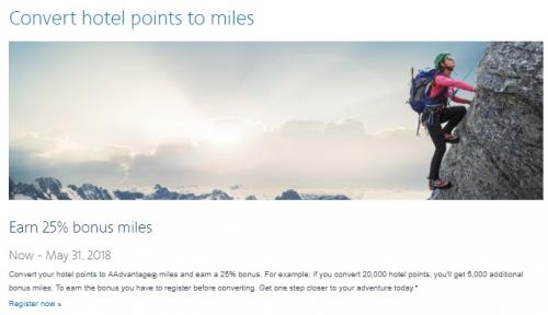 アメリカン航空のマイルにホテルのポイント移行で最大25%のボーナスマイル