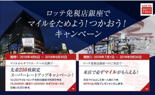 JAL ロッテ免税店銀座でマイルをためよう!つかおう!キャンペーン