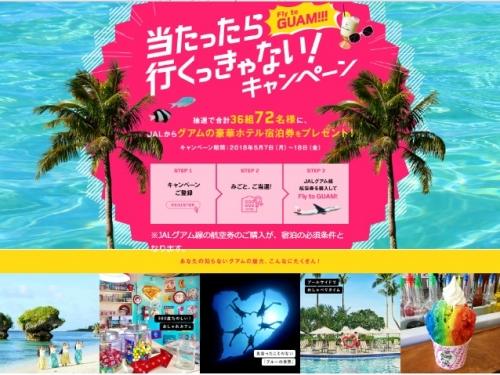 JAL 10万e JALポイントやグアムのホテル宿泊など、豪華賞品が当たるキャンペーン