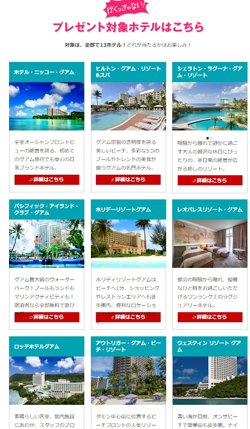 JAL 10万e JALポイントやグアムのホテル宿泊など、豪華賞品が当たるキャンペーン1