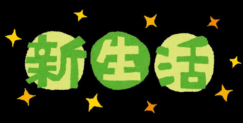 shinseikatsu_title.png
