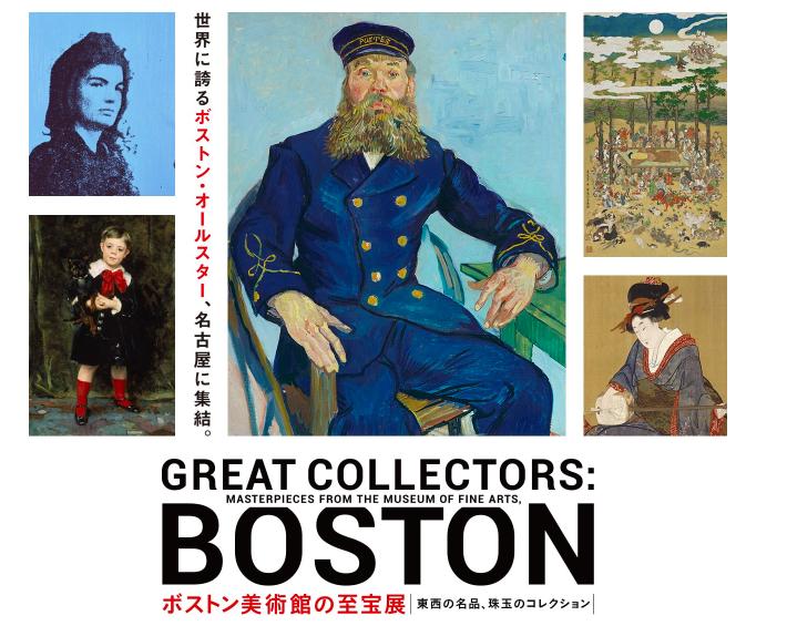 ボストン美術館至宝展