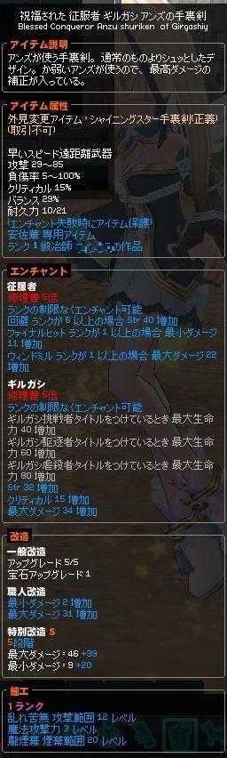 mabinogi_2018_05_03_011.jpg