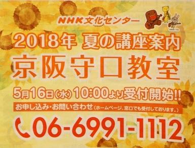 京阪守口教室