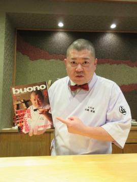 ブオーノの表紙、車海老がボケて店主の目に焦点が!!