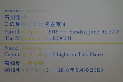 001-石川直樹-20180509