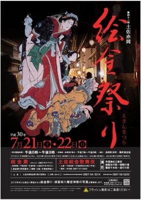 絵金歌舞伎2018年