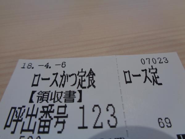 4/6 千鳥橋松乃屋・ロースカツ定食