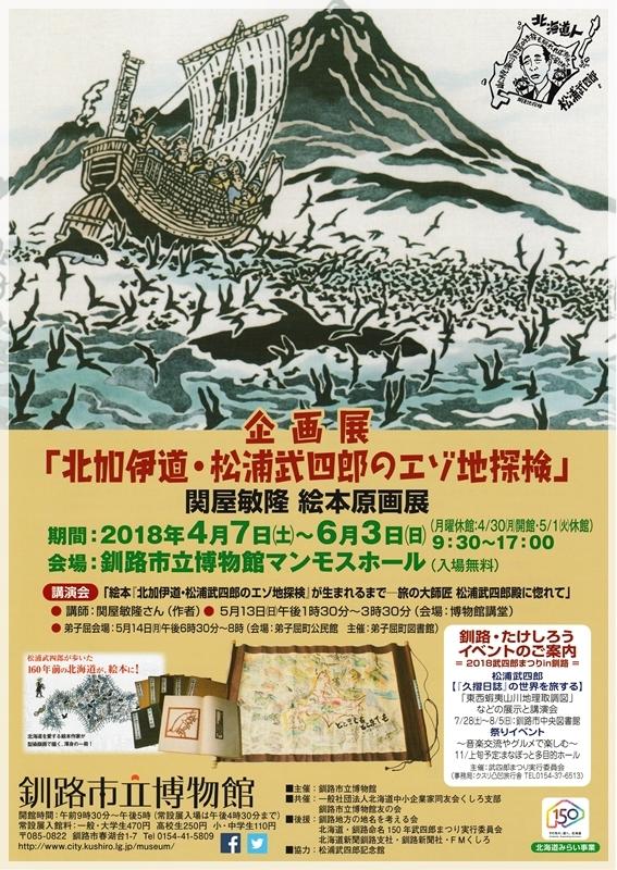 釧路市立博物館 企画展 関屋敏隆 絵本原画展