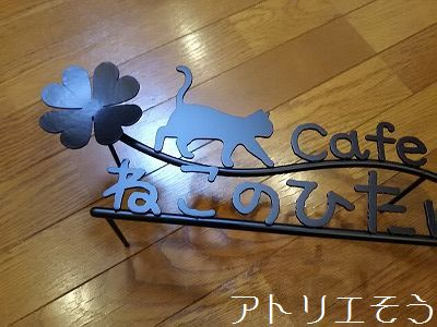 猫モチーフcafeのステンレス製看板