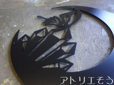 蝶々+水晶のステンレス製妻飾り