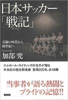 日本サッカー戦記