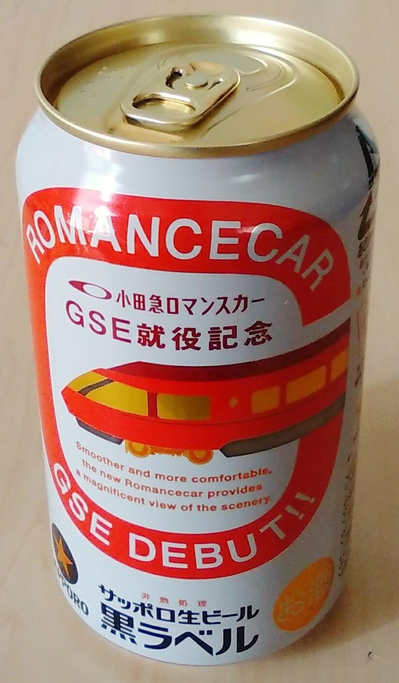 サッポロ黒ラベルビール GSE記念