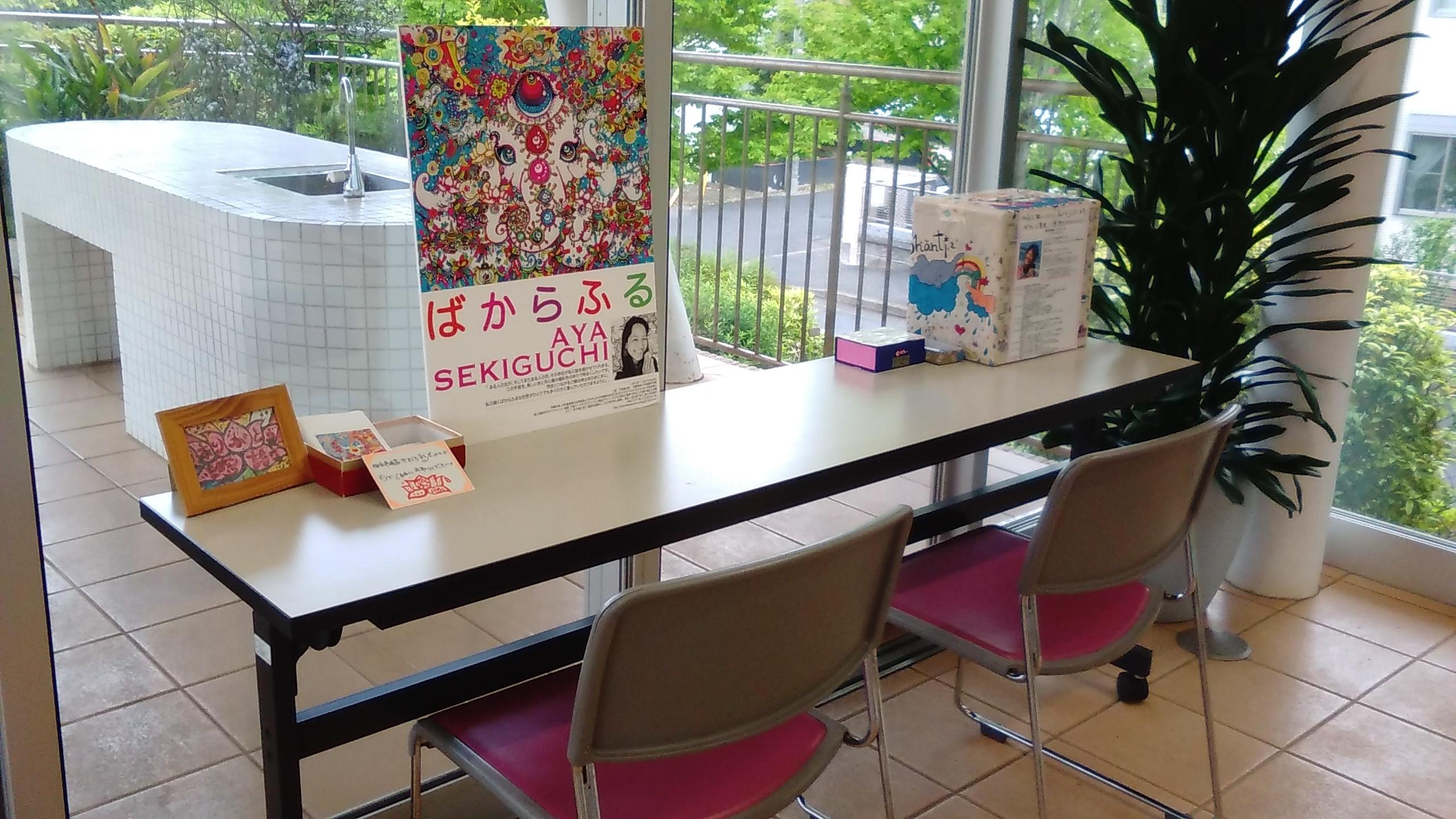 2018 東松戸ゆいの花公園 マグノリアハウス メッセージコーナー