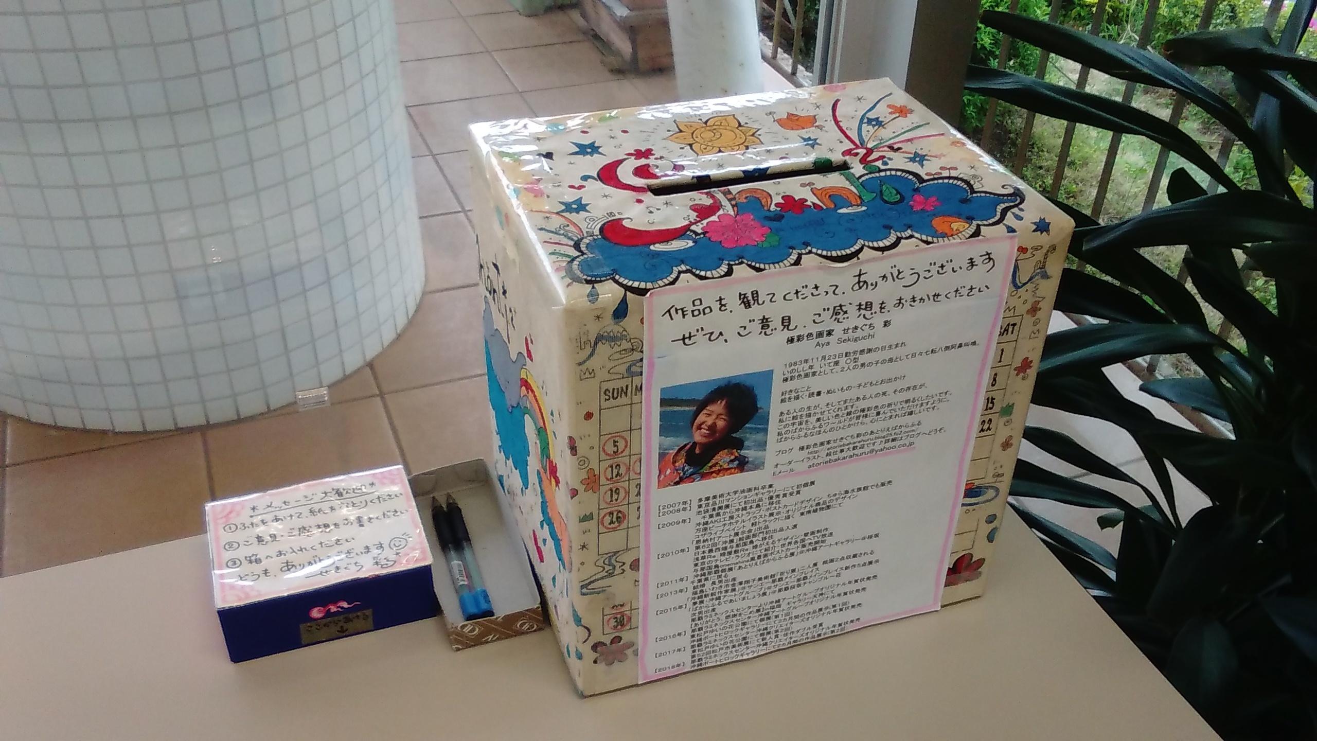 東松戸ゆいの花公園 作品展示 メッセージボックス
