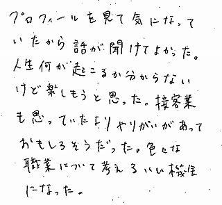 宮学コメント2