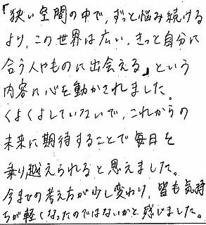 宮学コメント3