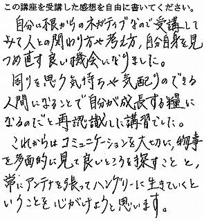 20180319仙台工業高校Good2