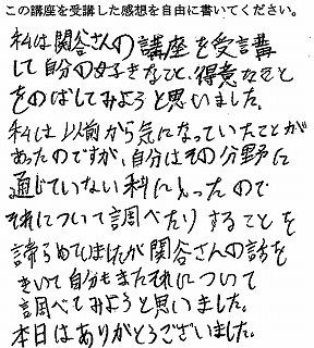 20180319仙台工業高校Good3