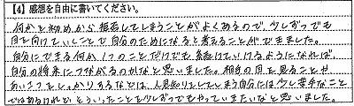 20180316仙台商業高校Good3